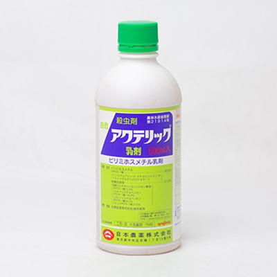 アクテリック乳剤