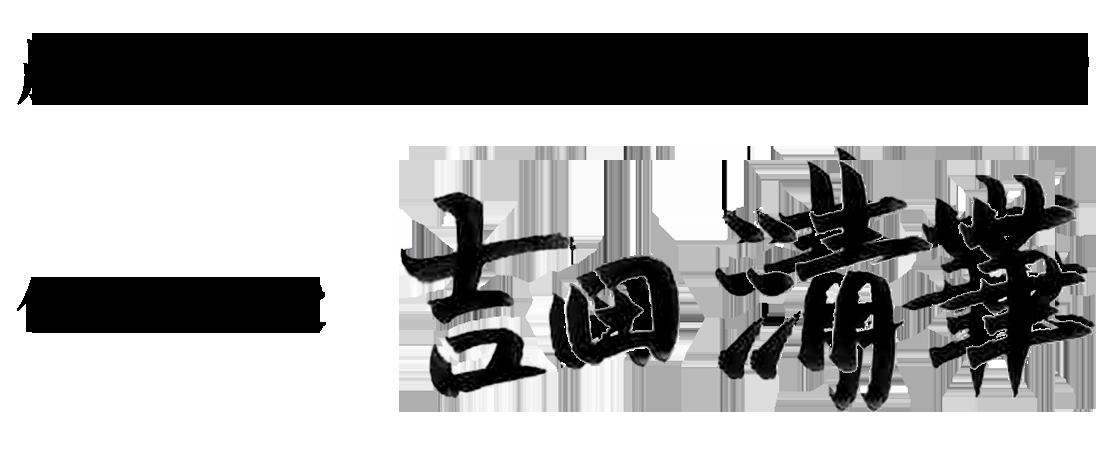 農業生産法人株式会社よしだや 代表取締役 吉田 清華(よしだ さやか)